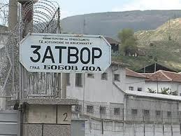 zatvor Bobov dol